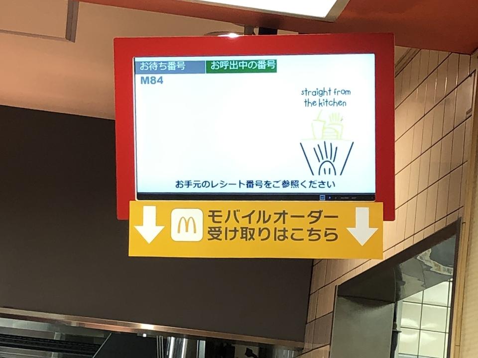 mobile-order_09