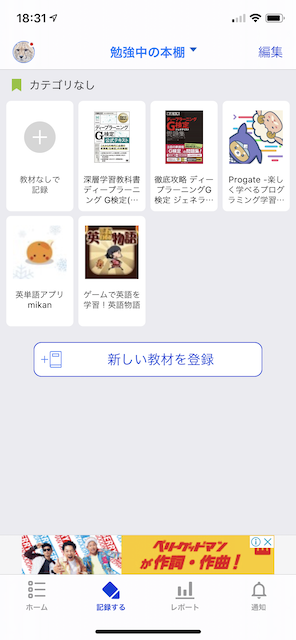 studyplus_02