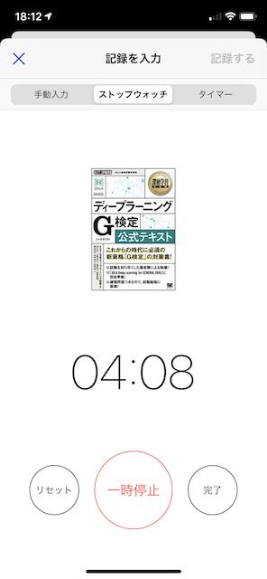 studyplus_05