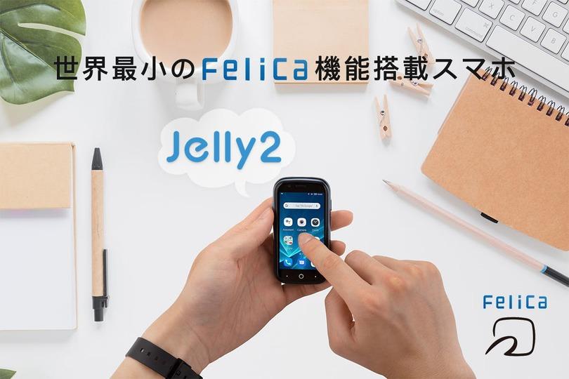 Photo of バッテリー容量を2倍に! FeliCa機能搭載の超小型スマホ「Jelly2」| ライフハッカー[일본 판]