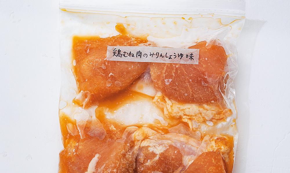 「鶏むね肉のみりんしょうゆ味」下味冷凍パック