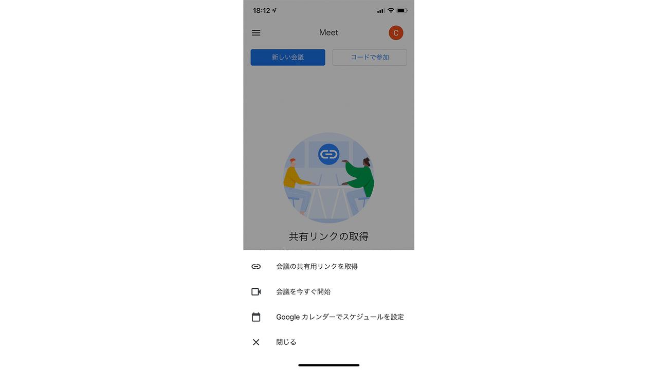 Google Meetの画面