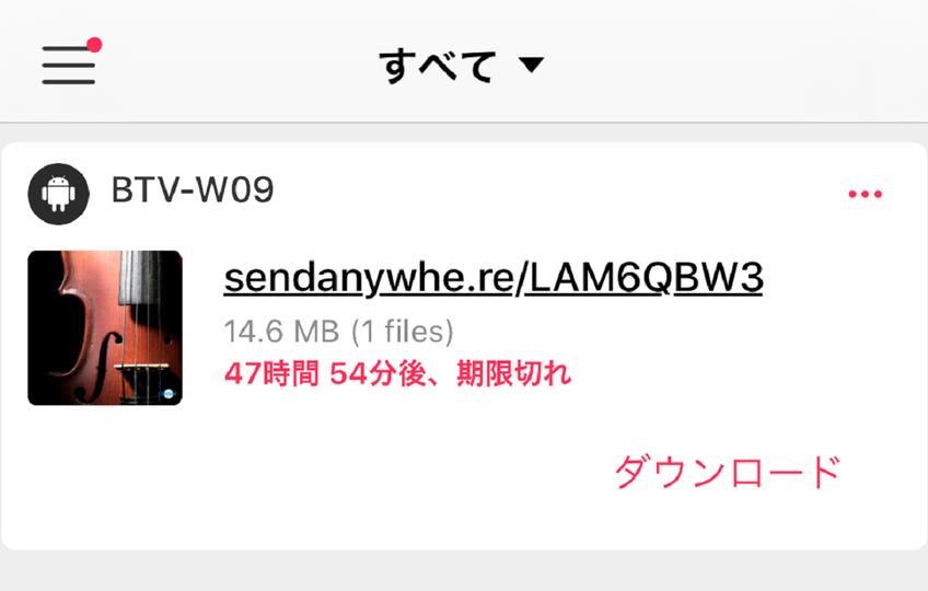 SendAnywhere-3