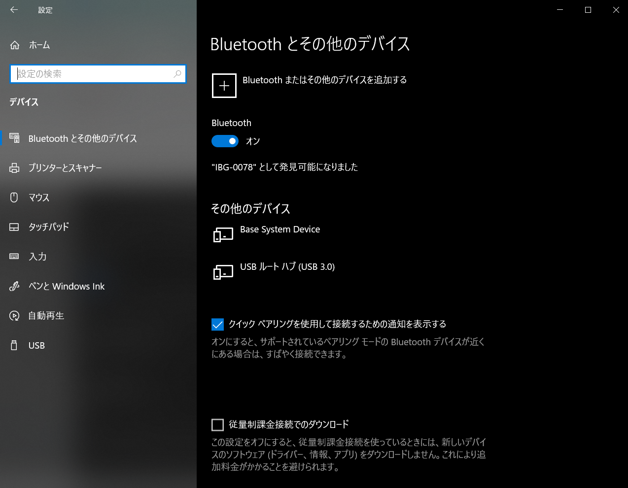 Windows 10のデバイス設定画面