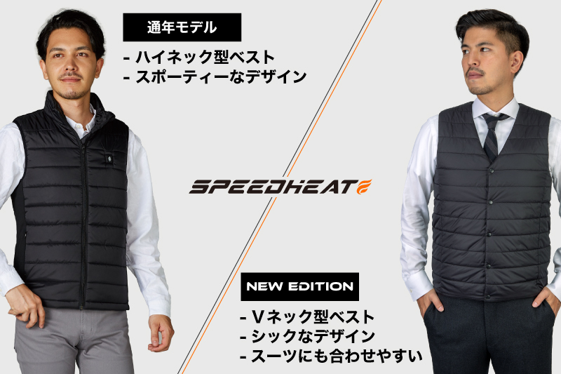 speedheat_contents_compare