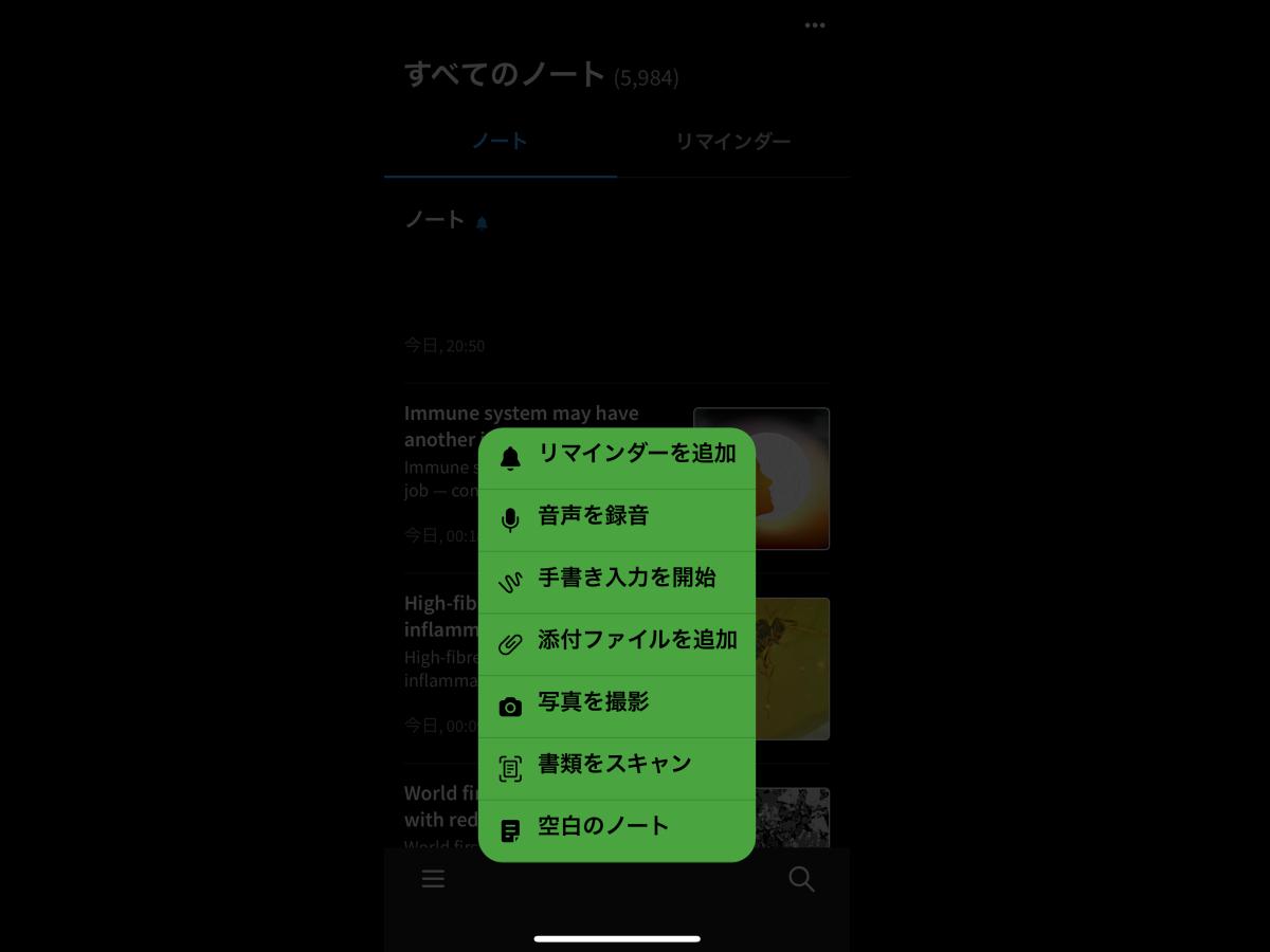 新生Evernote-5