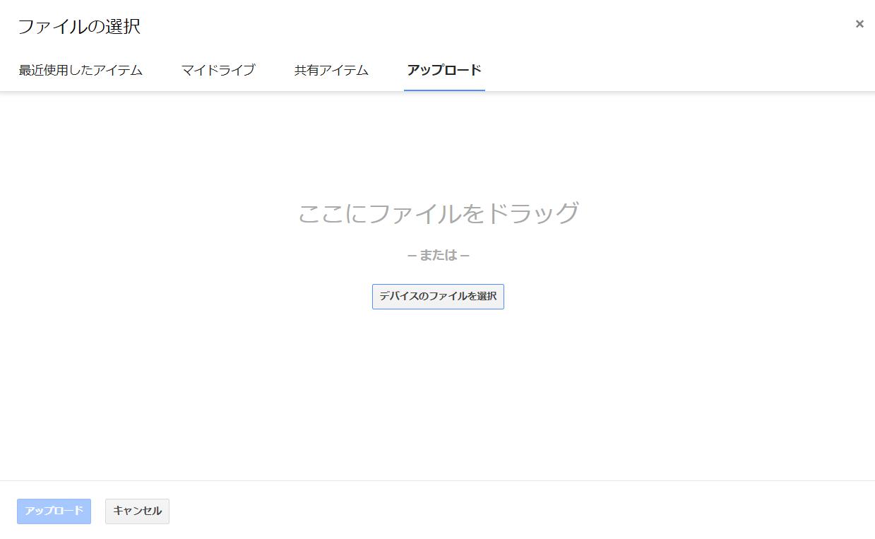 添付ファイル追加画面