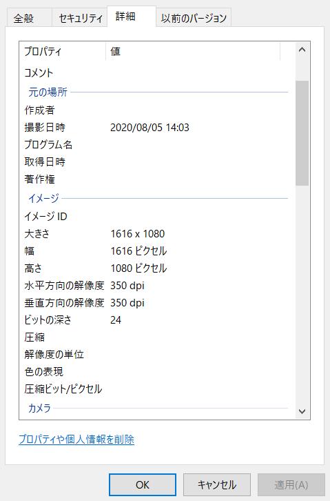 WindowsのEXIF確認方法