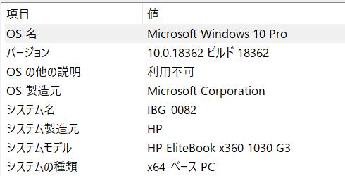 Windows 10の「システムの種類」