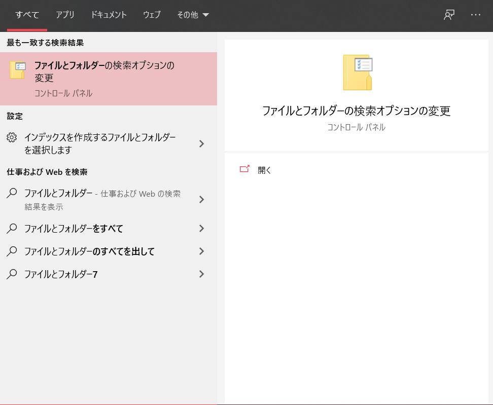 ファイルとフォルダーの検索オプションの変更