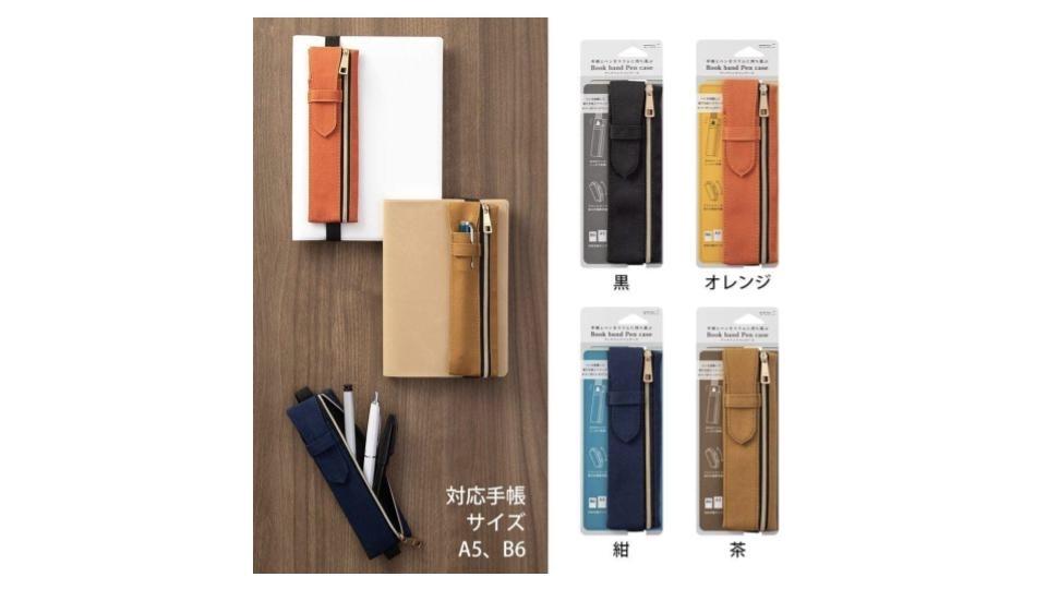 スマートに文房具を収納。ノートや手帳につけて持ち運べるペンケース【今日のライフハックツール】