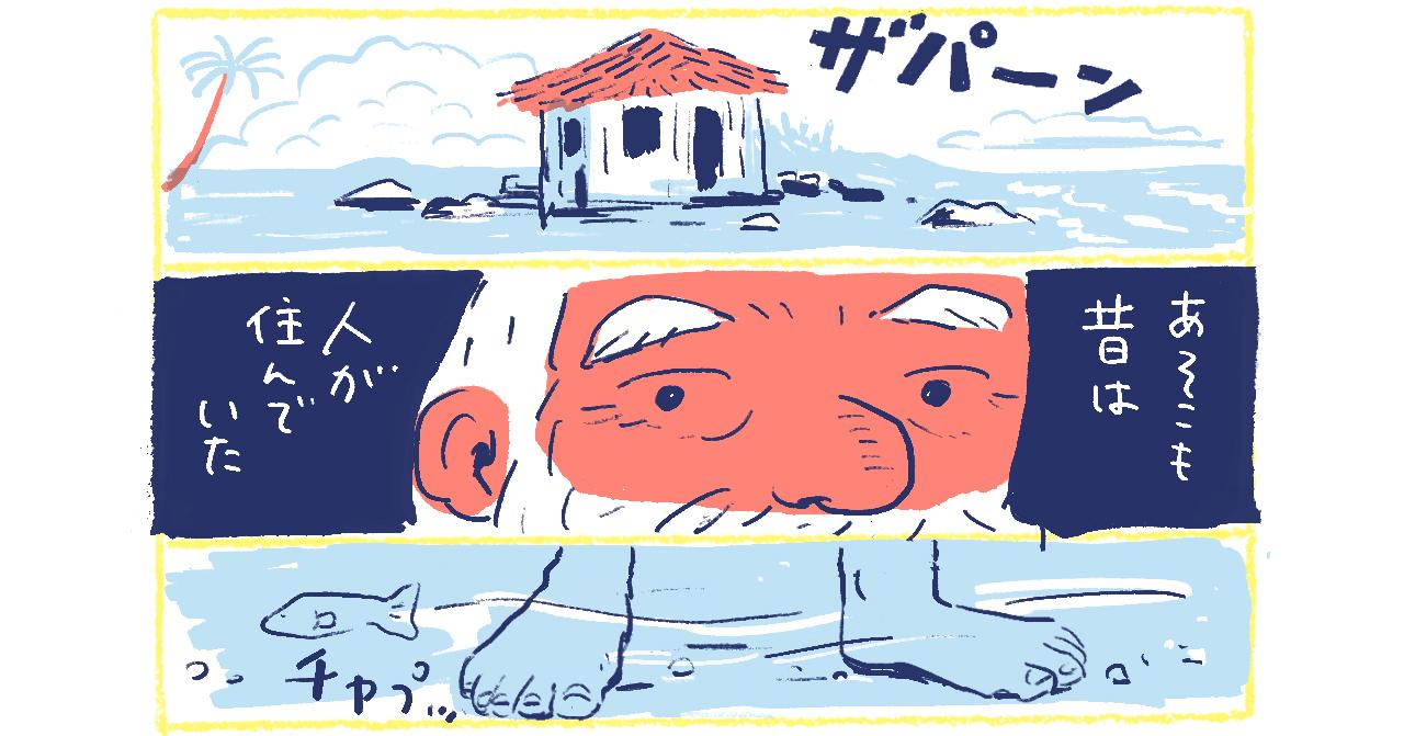 4南の島の脱力幸福論