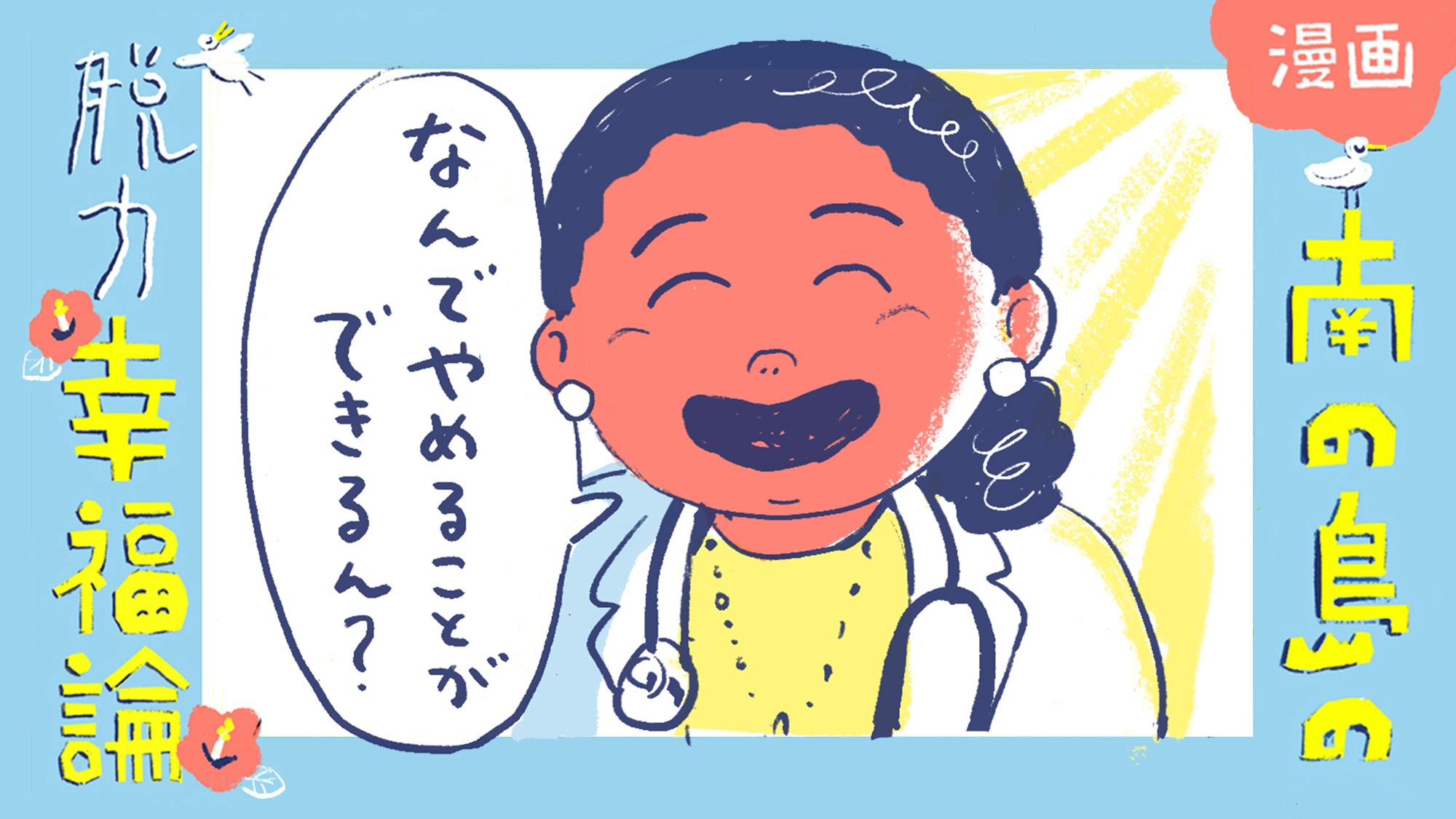 【漫画】南の島の脱力幸福論(25)〜忘れる日本人、祈り続けるフィジー人 #次回最終回
