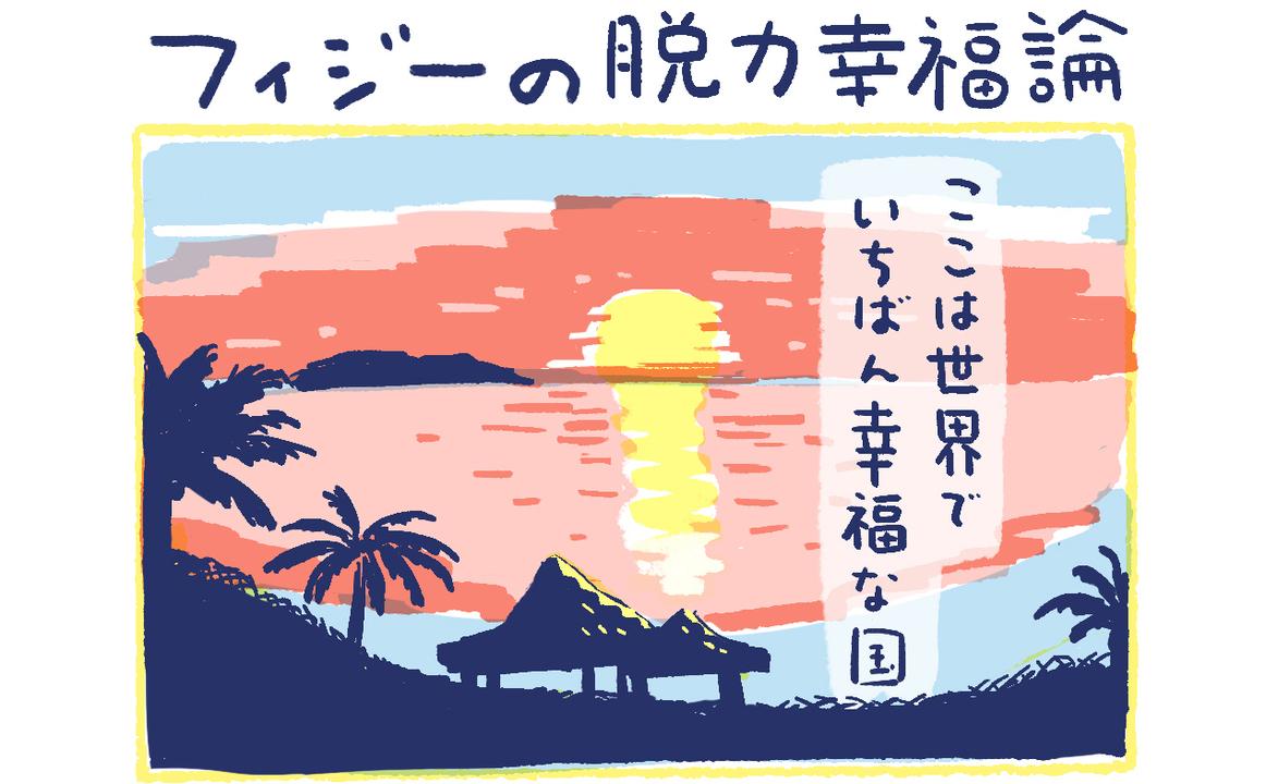 1-1南の島の脱力幸福論