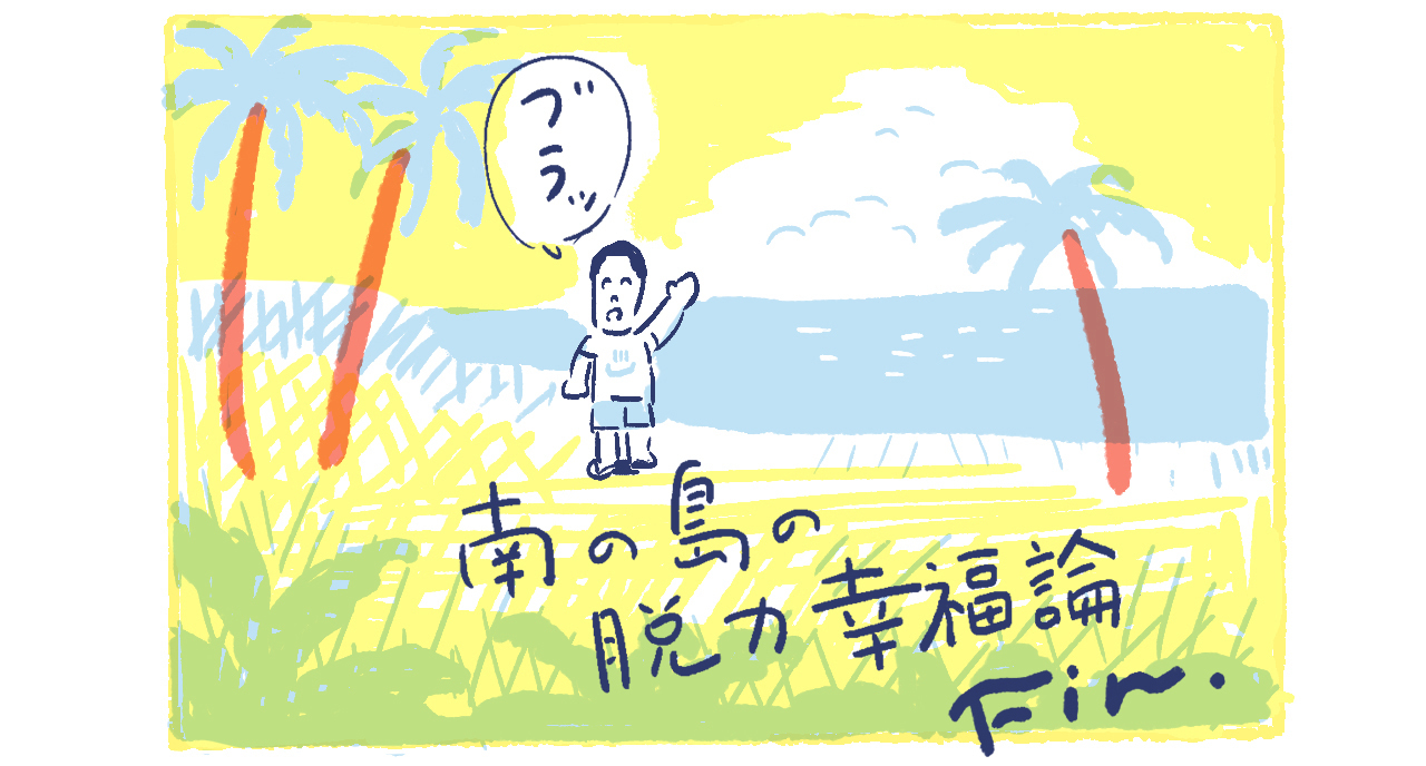 33-1南の島の脱力幸福論