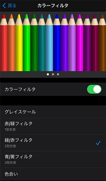 iPhoneアクセシビリティ設定