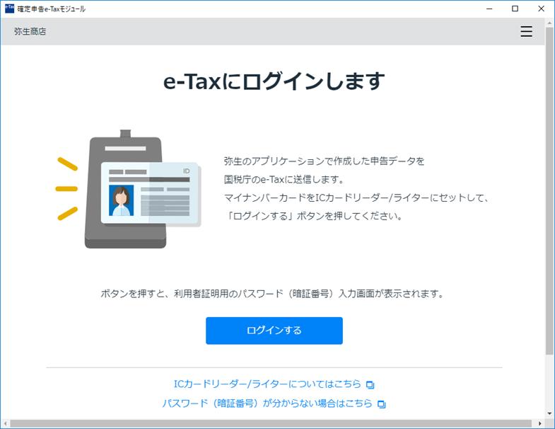 e-Tax画面