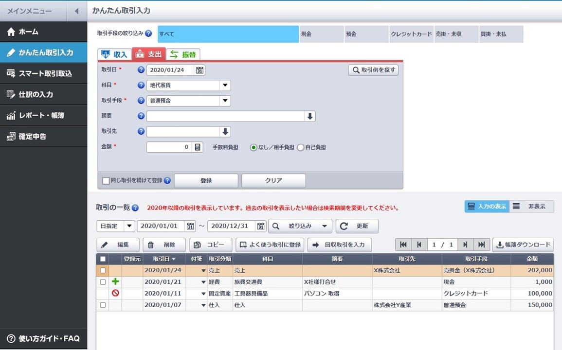 yayoi_online_04