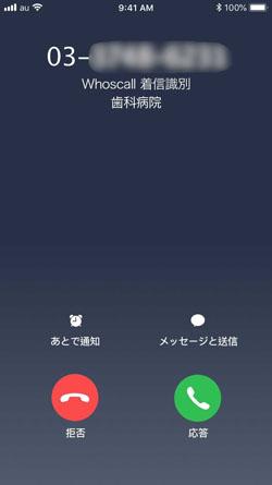 201224whoscall_01
