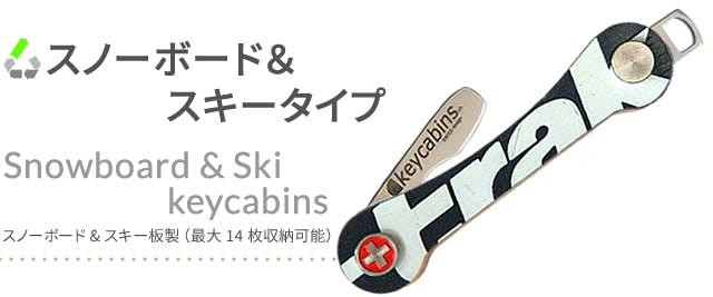Snowboard_keycabins.fw-1