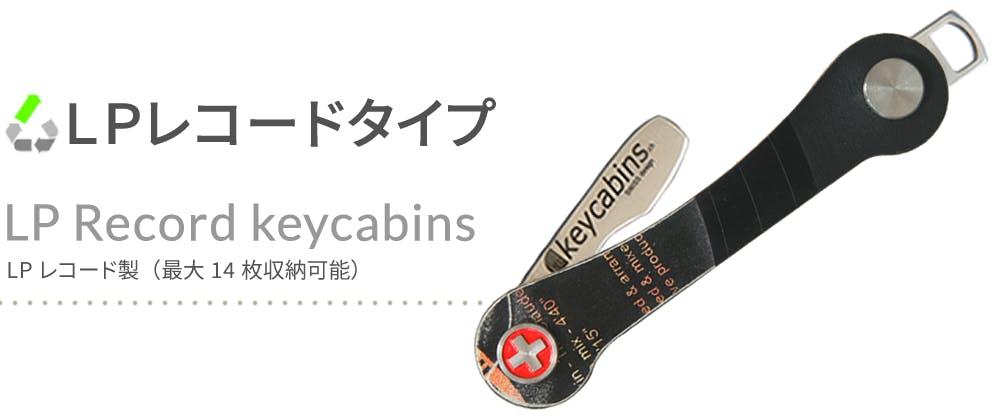 Vinyl_keycabins1000.fw
