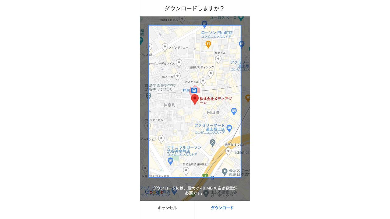 Google マップのスクショ