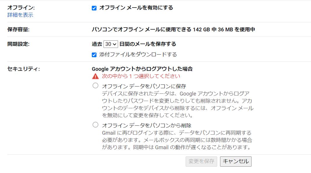 Gmailのオフライン設定