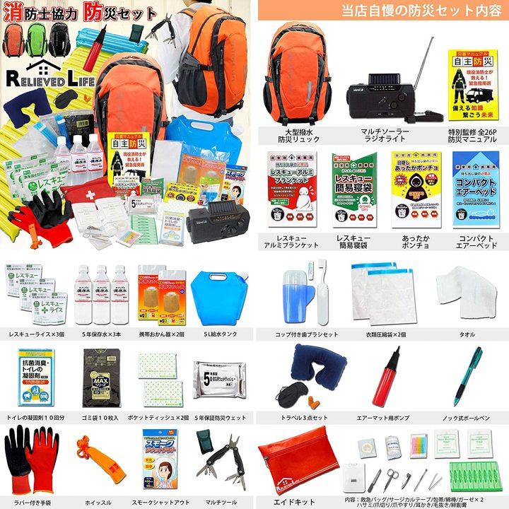 210207_emergencypack_01