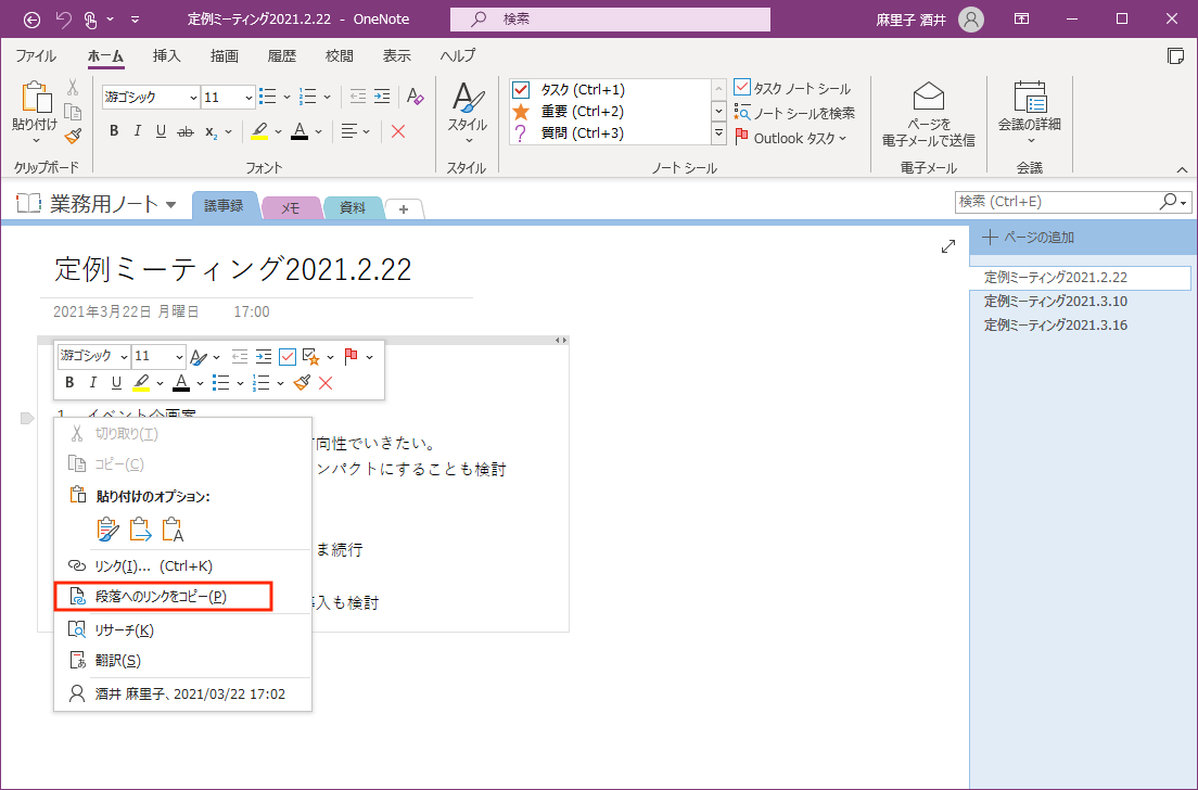 onenote_04
