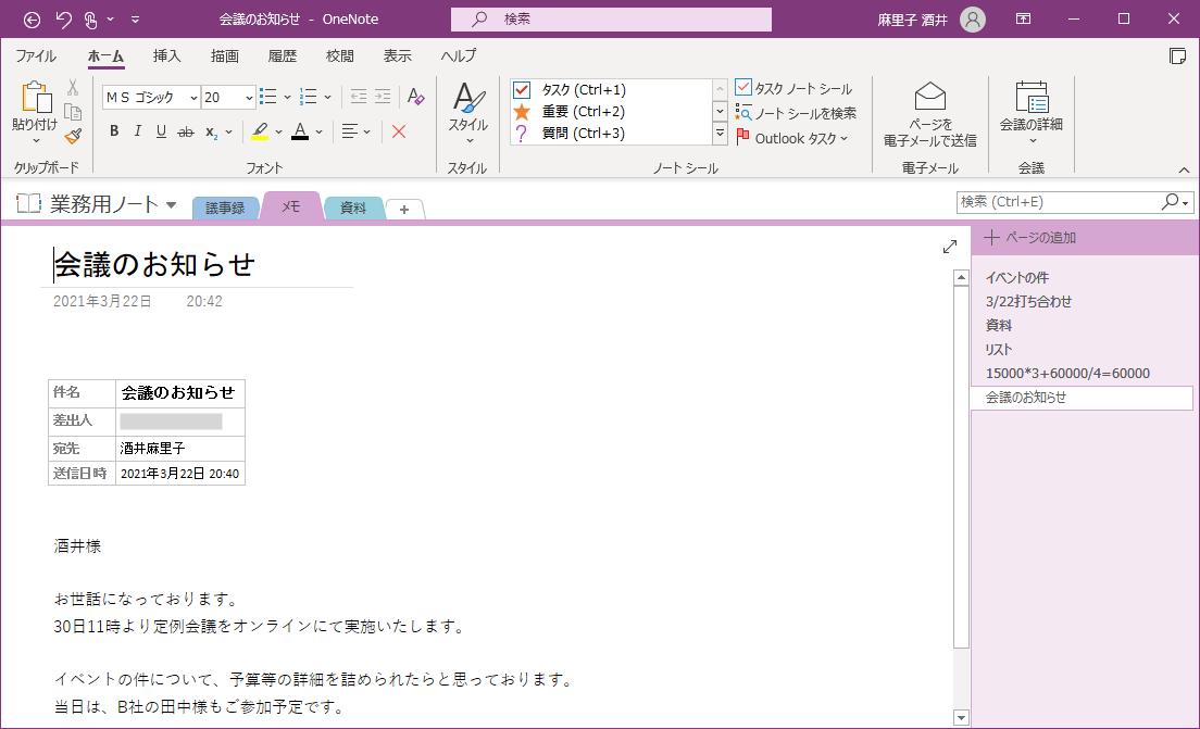 onenote_08