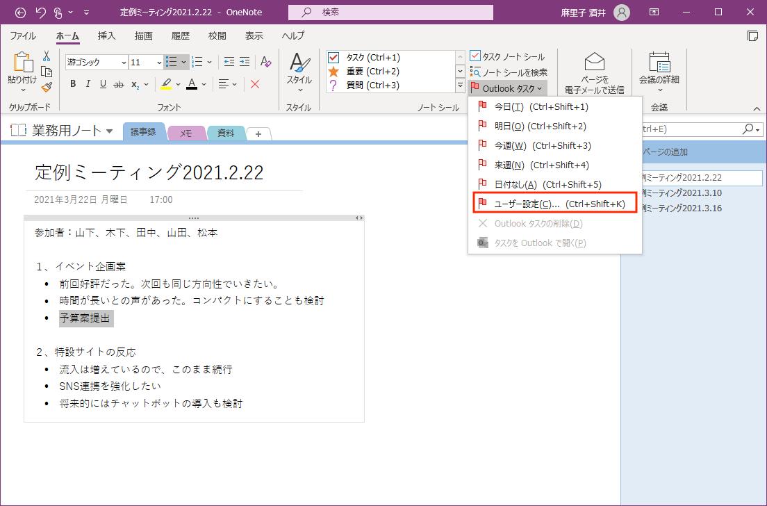 onenote_09