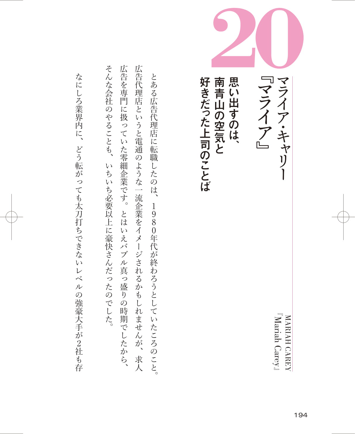 lh_ongakunokioku_MariahCarey-01