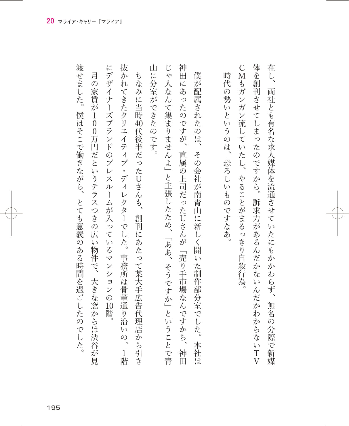 lh_ongakunokioku_MariahCarey-02