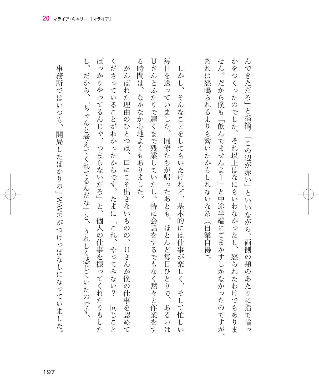 lh_ongakunokioku_MariahCarey-04