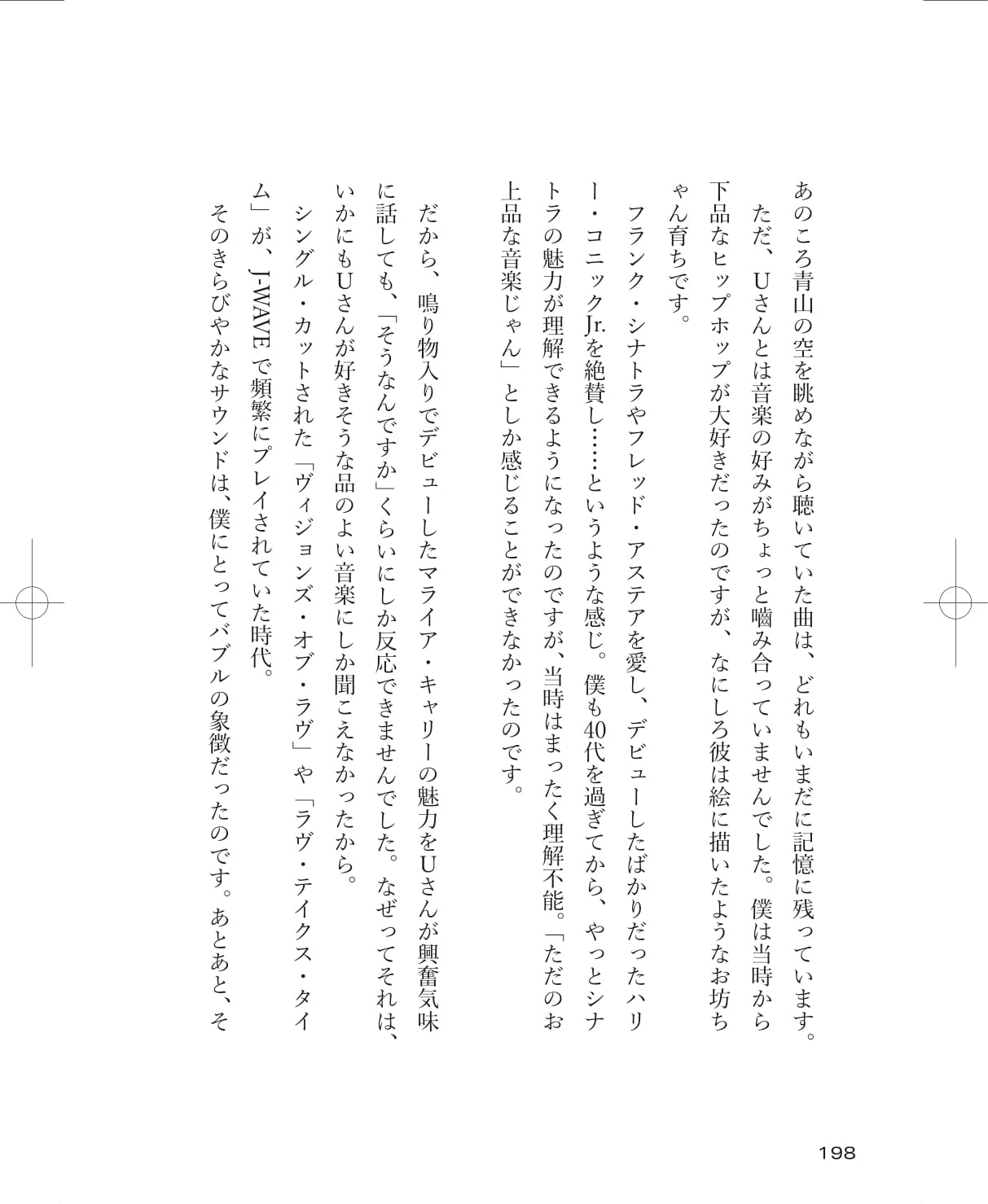 lh_ongakunokioku_MariahCarey-05