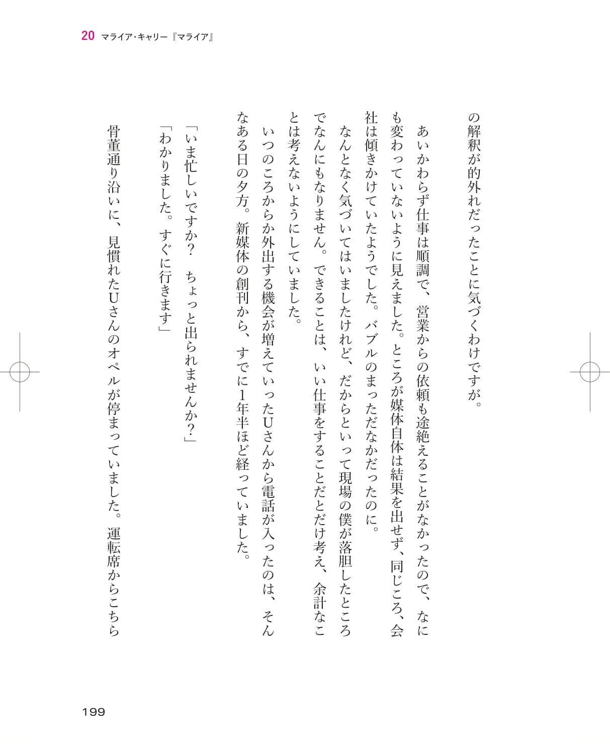 lh_ongakunokioku_MariahCarey-06