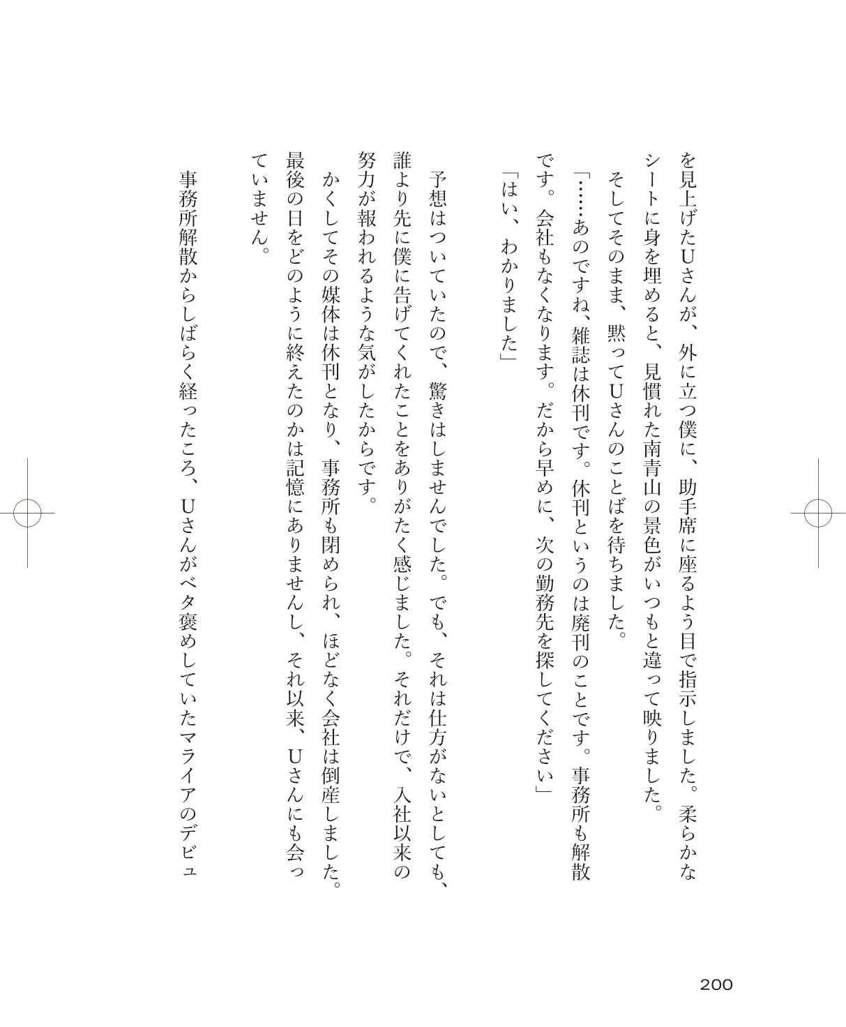 lh_ongakunokioku_MariahCarey-07