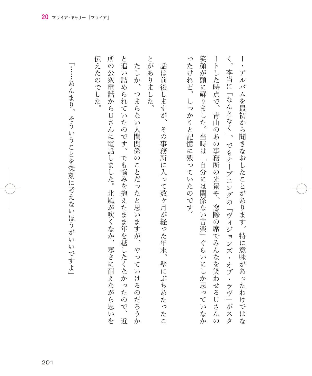 lh_ongakunokioku_MariahCarey-08
