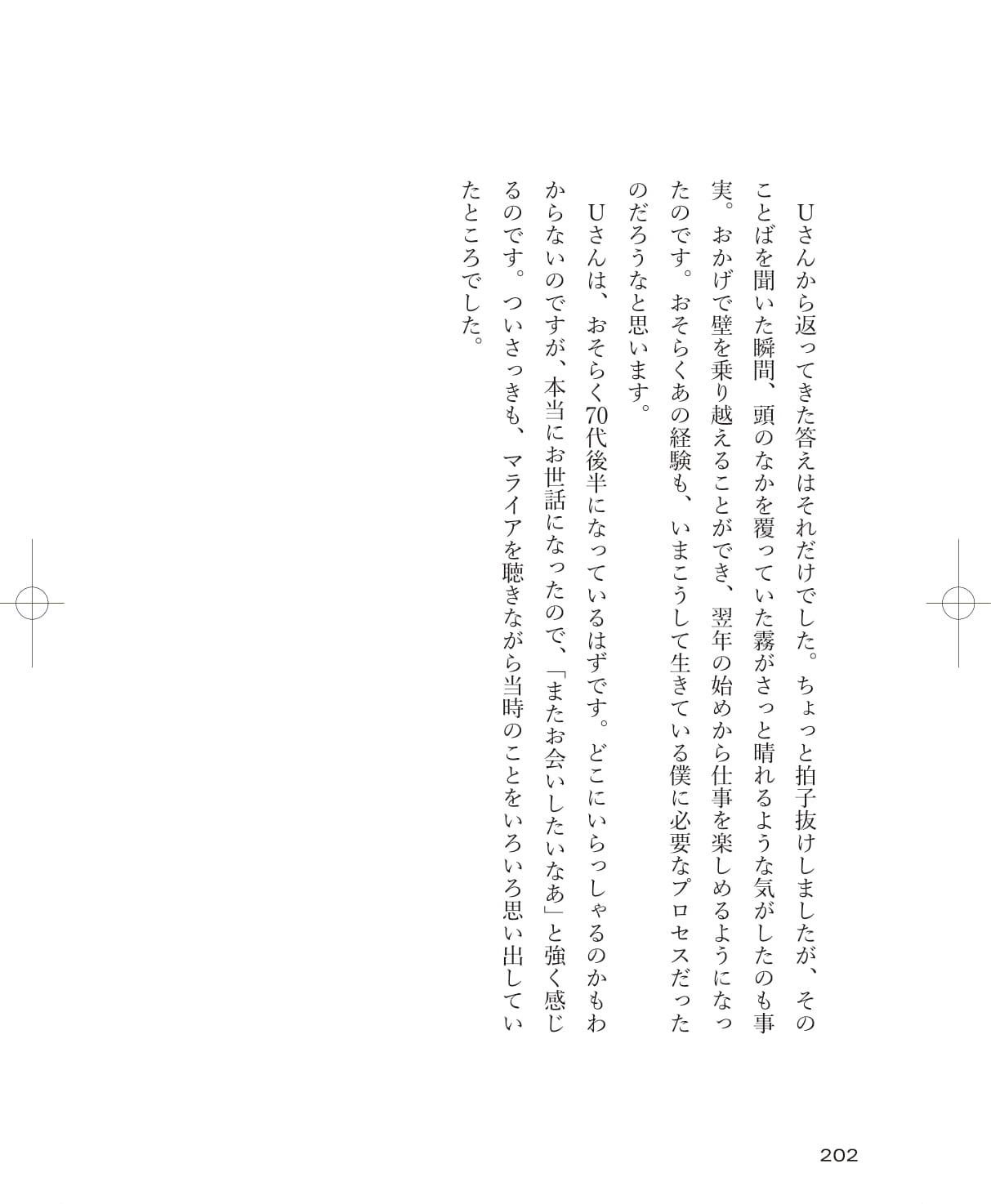 lh_ongakunokioku_MariahCarey-09