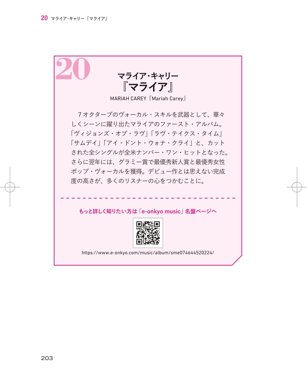 lh_ongakunokioku_MariahCarey-10