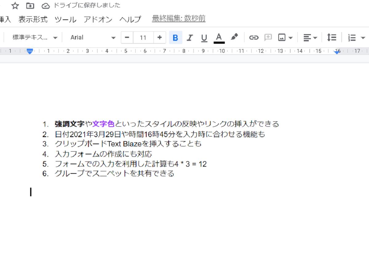 TextBlaze-3
