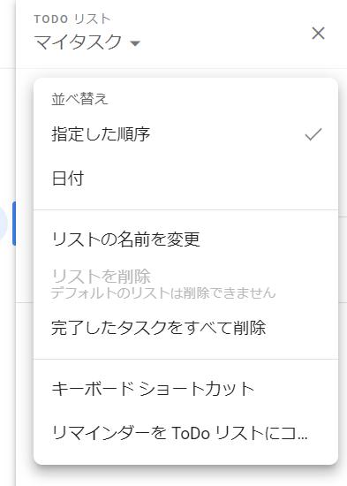 Google ToDoリストの優先順位付け