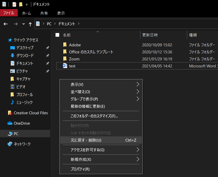 ファイルエクスプローラー画面