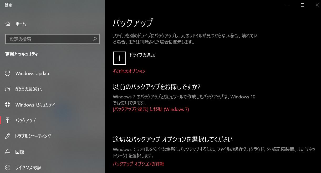 バックアップの設定画面