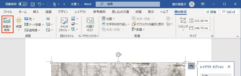 Word-gazou_01