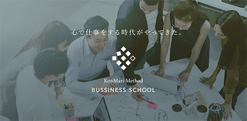 こんまりメソッドビジネススクール