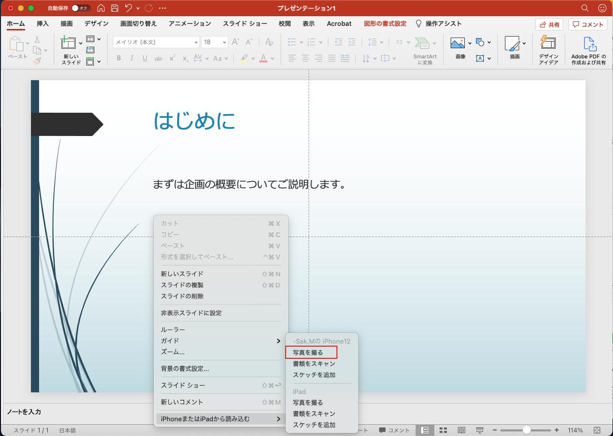 iphone-renkei_04