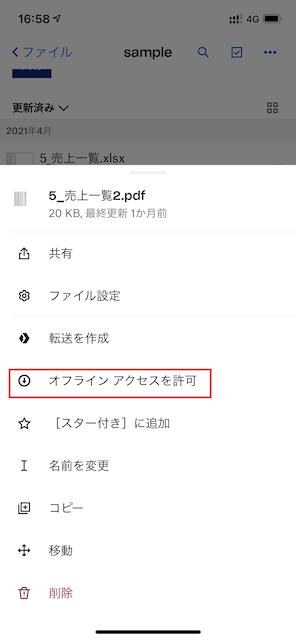 dropbox-settei_03