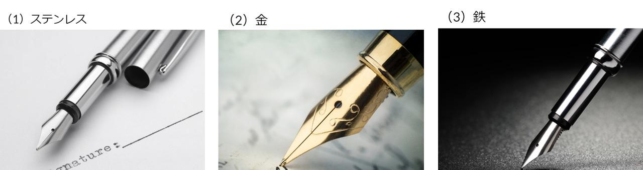 万年筆の素材