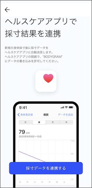 bodygram_09-1